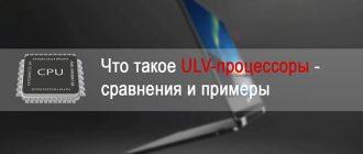 Что такое ULV-процессоры - сравнения и примеры