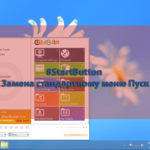 8StartButton – замена стандартному меню Пуск