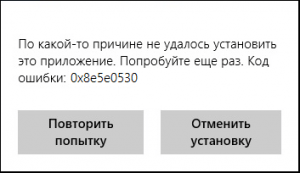 Code-0x8e5e0530