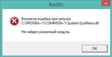 RunDLL – не найден указанный модуль