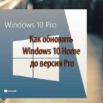Как обновить Windows 10 Home до версии Pro