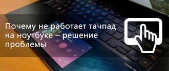Почему не работает тачпад на ноутбуке – решение проблемы