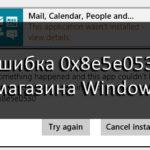 Ошибка 0x8e5e0530 магазина Windows. Как исправить?