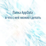 Папка AppData и что с ней можно сделать