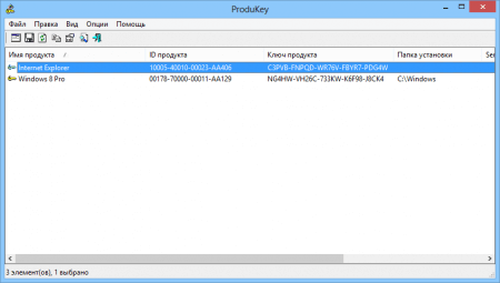 Как восстановить ключ от Windows с ProduKey v1.56