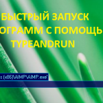 Использование TypeAndRun для быстрого запуска программ