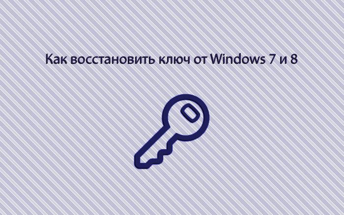 Как восстановить ключ от Windows