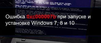 Ошибка 0xc000007b при запуске и установке Windows 7, 8 и 10