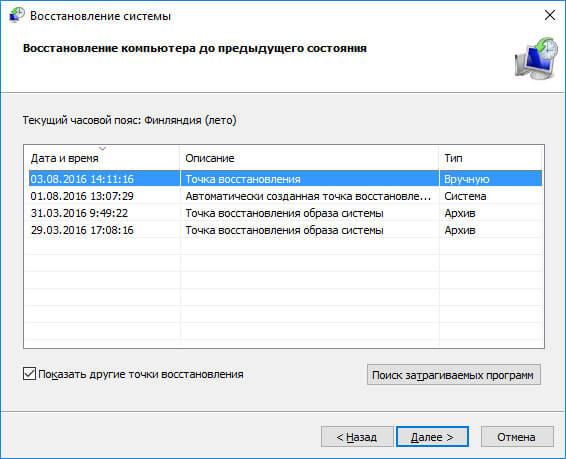 0xc000007b при запуске системы Windows – как исправить