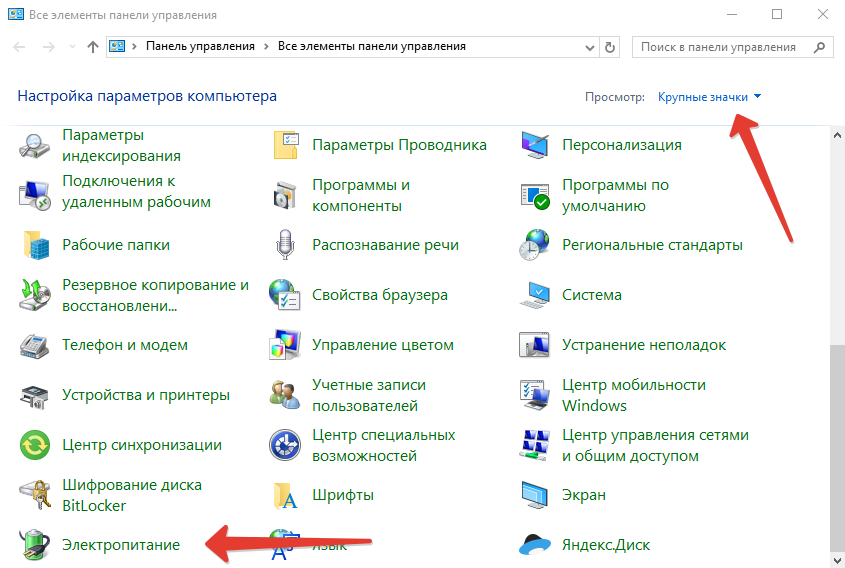 Включить или отключить быстрый запуск Windows 10