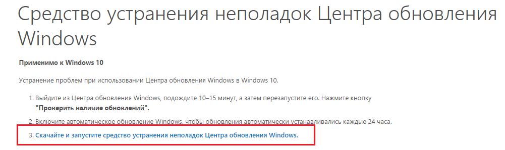 error_windows_update