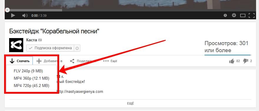 kak-skachat-video-s-youtube