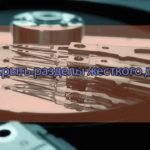 Как скрыть разделы жесткого диска?