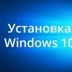 Установка Windows 10 средствами Microsoft