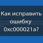 Ошибка 0xc000021a в Windows 10. Что делать?