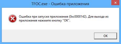 0xc0000142