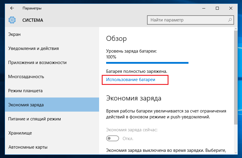 Energi_windows10