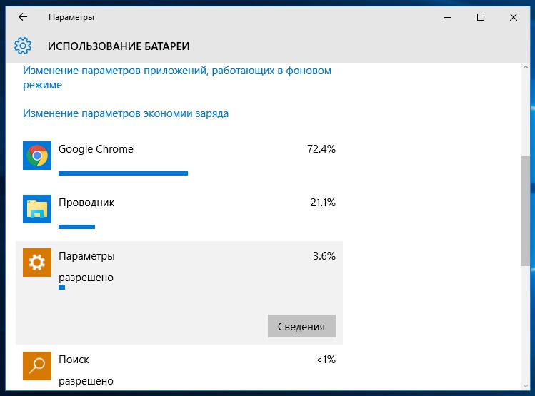 Что тратит в Windows 10 заряд батареи?