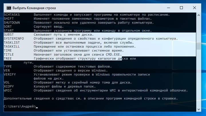 command_promt_2