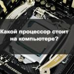 Как узнать какой процессор стоит?