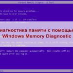 Проверка памяти с помощью Windows Memory Diagnostic