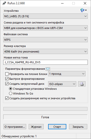 rufus2_windows_10