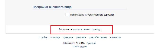 vk_delete2