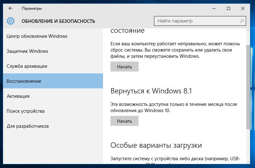 windows8_1_update
