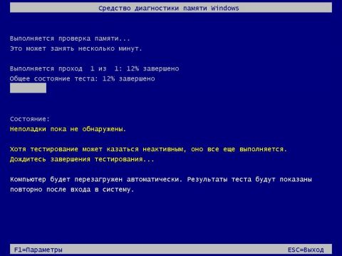 windows_memory_diagnostic