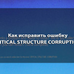 CRITICAL STRUCTURE CORRUPTION как исправить?