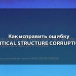 CRITICAL STRUCTURE CORRUPTION как исправить?