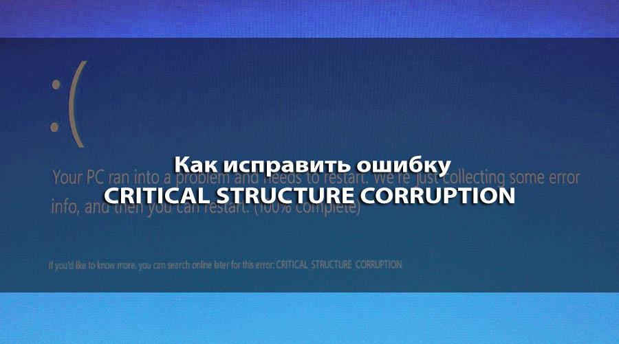 CRITICAL_STRUCTURE_CORRUPTION