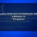 Как исправить ошибку PAGE FAULT IN NONPAGED AREA (0x00000050)?