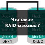 Что такое RAID массив и для чего он нужен?