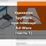 Что такое SpyWare и как его удалить с помощью Ad-Ware? (часть 1)
