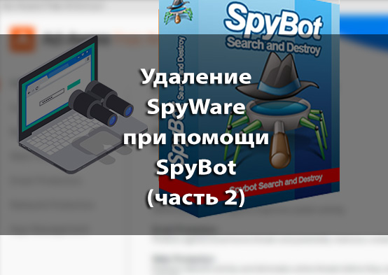 ad-aware-antivirus-and-spyware-3