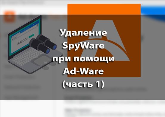 ad-aware-antivirus-and-spyware