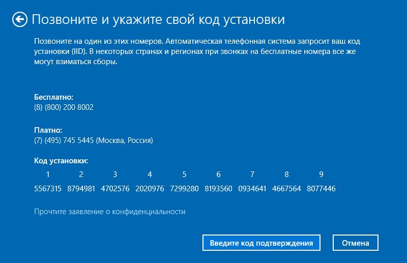 aktivaciya-po-telefonu-0xc004c003