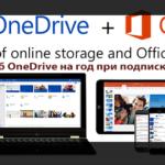 Получить 1 Тб OneDrive на год при подписке на Office 365