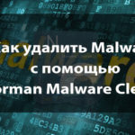 Как удалить Malware с помощью Norman Malware Cleaner?