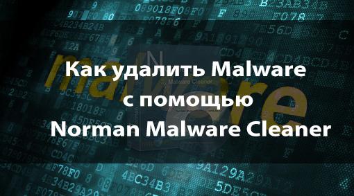 delete_malware