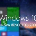 Ошибка c1900101, как исправить?