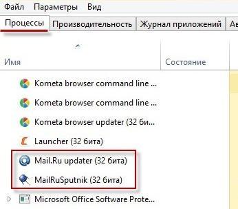 ostanovka_processa_MailRuUpdater