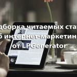 Подборка читаемых статей об интернет-маркетинге от LPGenerator
