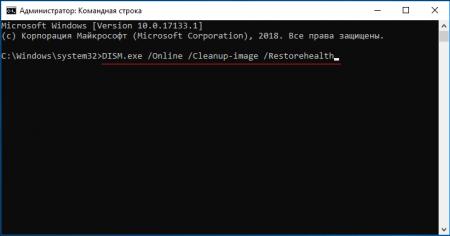Восстановление целостности системных файлов