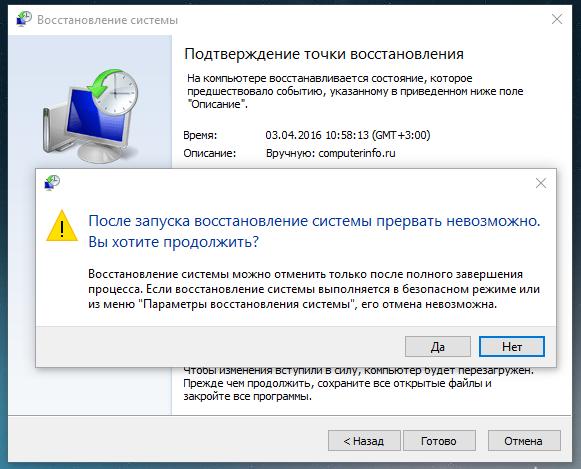 vostanovlenie_sistemiy_10