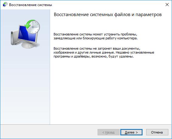 vostanovlenie_sistemiy_7
