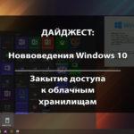 ДАЙДЖЕСТ НОВОСТЕЙ (1): Нововведения в Windows 10 | Закрытие доступа к облачным хранилищам