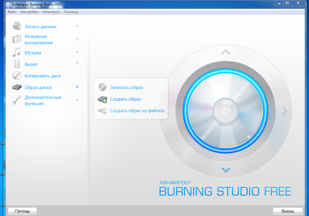 Ashampoo-Burning-Studio-2