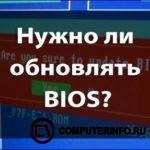Обновление BIOS, нужно ли это делать?
